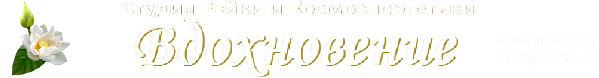 Школа Рэйки и Космоэнергетика