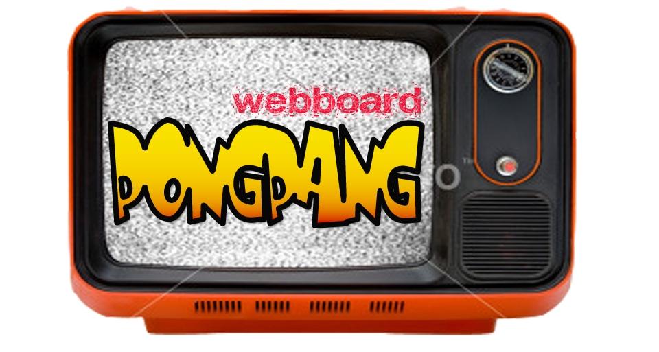 •PongPang•