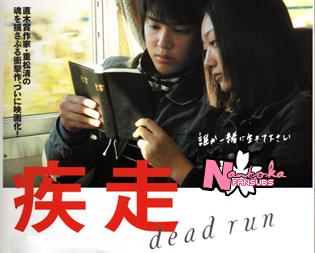 Dead Run Nantok10