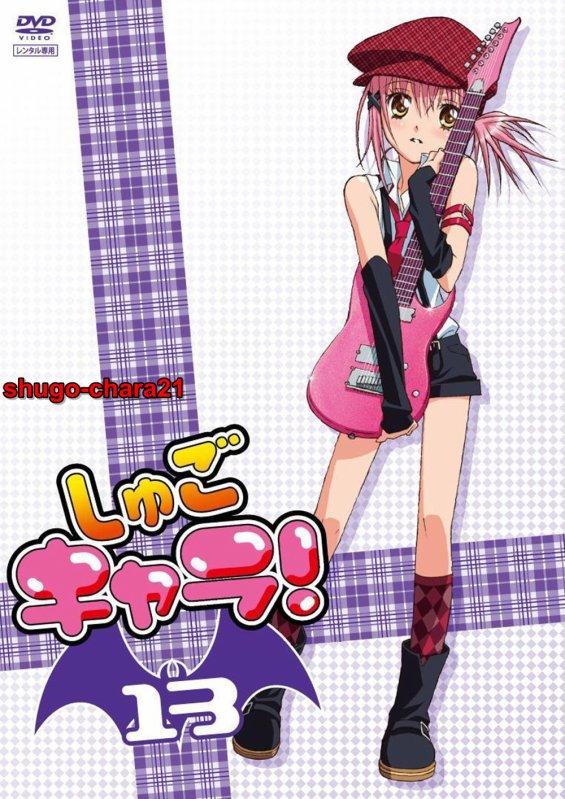 Shugo Chara! Doki! 25117812