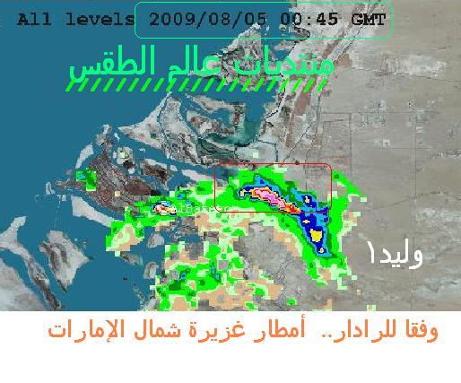 المتابعة اليومية للطقس في العالم العربي من 4 / 8 / وحتى 6 / 8 / 2009 م - صفحة 2 10010