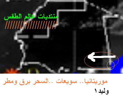 المتابعة اليومية للطقس في العالم العربي من 13 / 8 / وحتى 15 / 8 / 2009 م - صفحة 3 11111