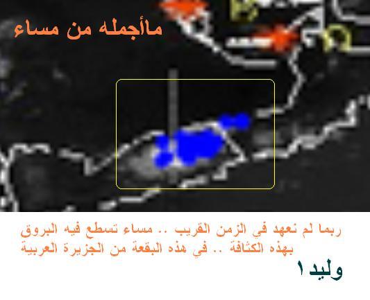 المتابعة اليومية للطقس في العالم العربي من 16 / 8 / وحتى 19 / 8 / 2009 م - صفحة 3 1114