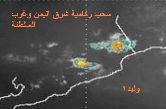 المتابعة اليومية للطقس في العالم العربي من 16 / 8 / وحتى 19 / 8 / 2009 م - صفحة 2 112