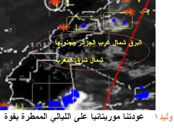 المتابعة اليومية للطقس في العالم العربي من 16 / 8 / وحتى 19 / 8 / 2009 م - صفحة 7 113