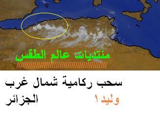 المتابعة اليومية للطقس في العالم العربي من 16 / 8 / وحتى 19 / 8 / 2009 م - صفحة 2 1alam_10