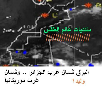 المتابعة اليومية للطقس في العالم العربي من 16 / 8 / وحتى 19 / 8 / 2009 م 217