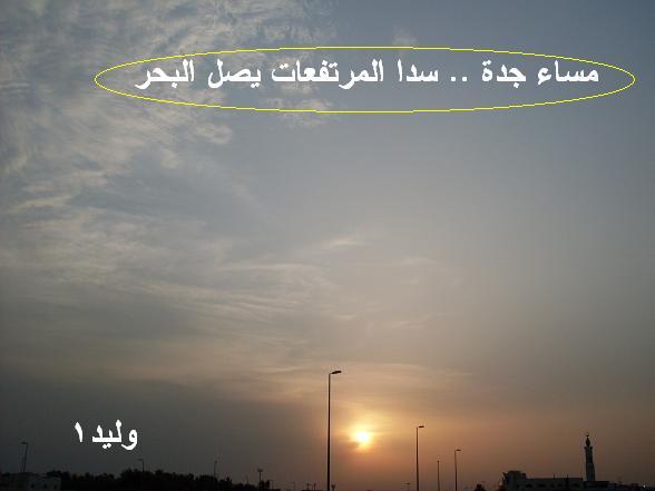 المتابعة اليومية للطقس في العالم العربي من 16 / 8 / وحتى 19 / 8 / 2009 م - صفحة 6 3315