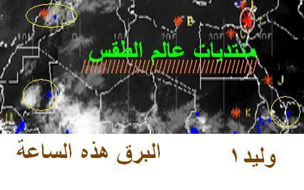 المتابعة اليومية للطقس في العالم العربي من 10 / 8 / وحتى 12 / 8 / 2009 م 433310