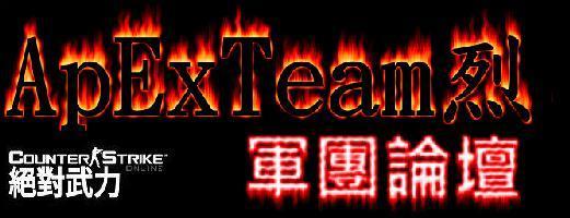 Counter-Strike Online ApExTeam烈 (紀念論壇 已解散)