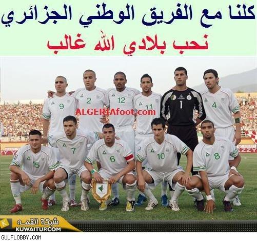 صور المنتخب الوطنى الجزائري Get-1210