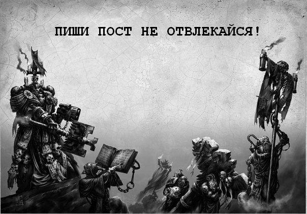 Warhammer 40k ФРПГ