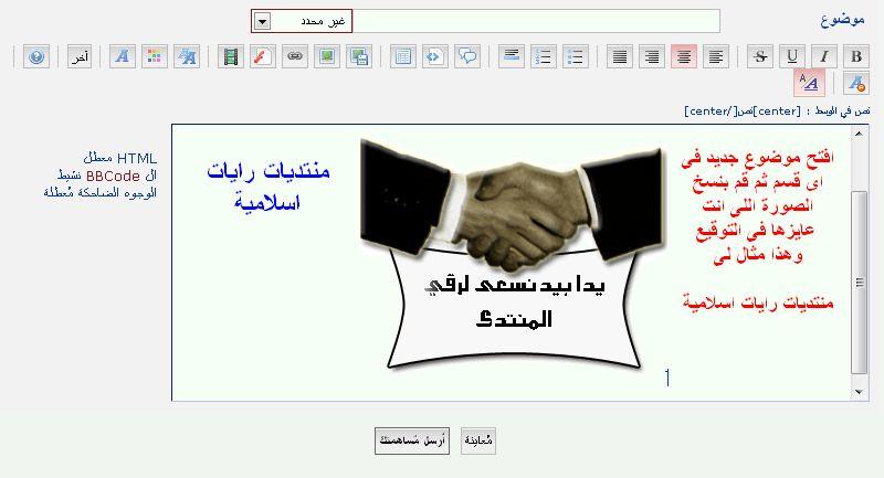 شرح مبسط لكيفية وضع صورة في التوقيع Ouuoo_10