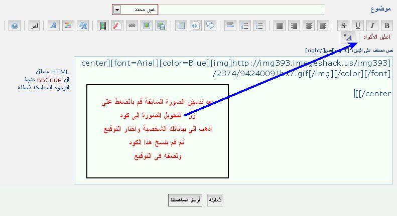 شرح مبسط لكيفية وضع صورة في التوقيع Ouuoo_11
