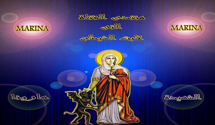 منتدى القديسة مارينا الشهيدة