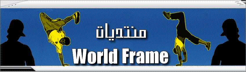World Farme