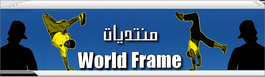 World Farme