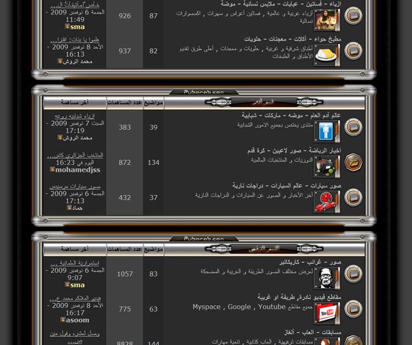جديد وروعه جدا دليل الاشهار العربي احصل على الاشهار المجاني لموقعك وكسب زوار Pubara13