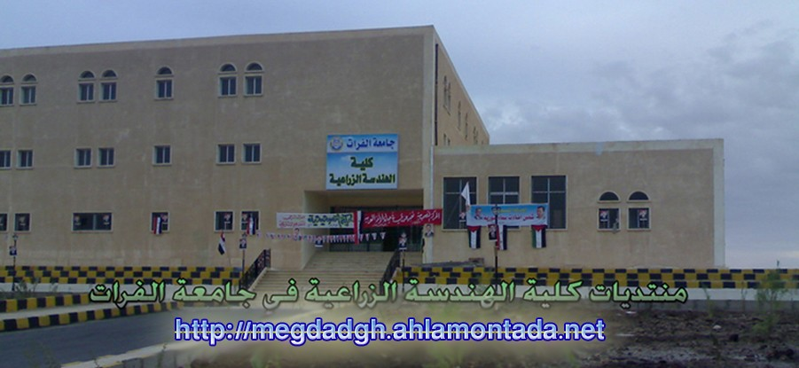 منتديات كلية الهندسة الزراعية في جامعة الفرات
