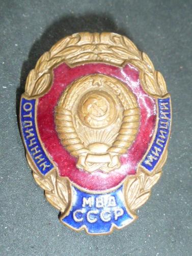 Estimations insignes soviétiques. P1880423