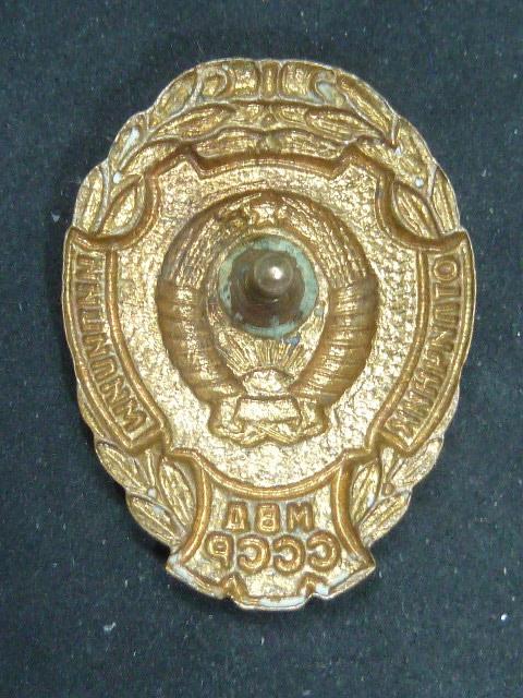 Estimations insignes soviétiques. P1880426