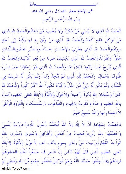 إستـــــــــــــــــــــــــعاذة  عن الإمام جعفر الصادق رضي الله عنه 114
