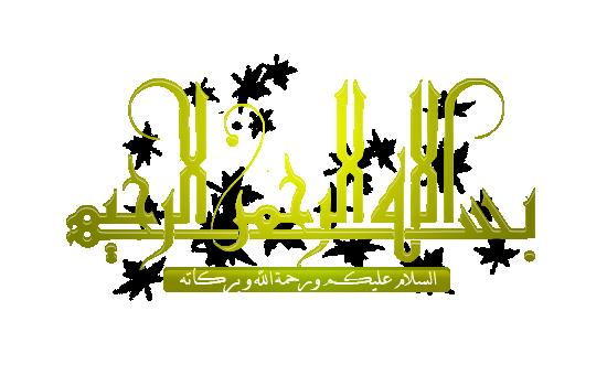 أستفتاء لكل الأعضاء والزائرين 42910210