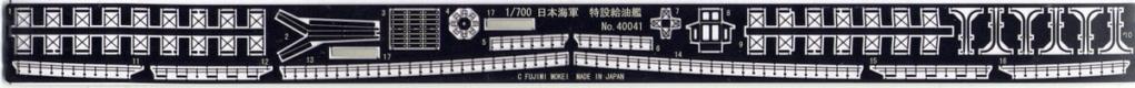 Pétrolier japonais Nipponmaru Fujimi 1/700. Platin10