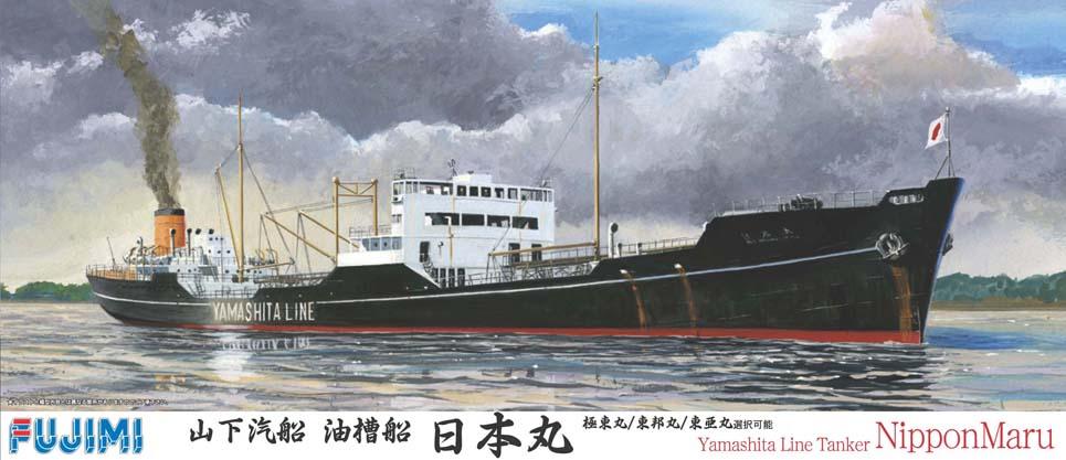 Pétrolier japonais Nipponmaru Fujimi 1/700. Pzotro10