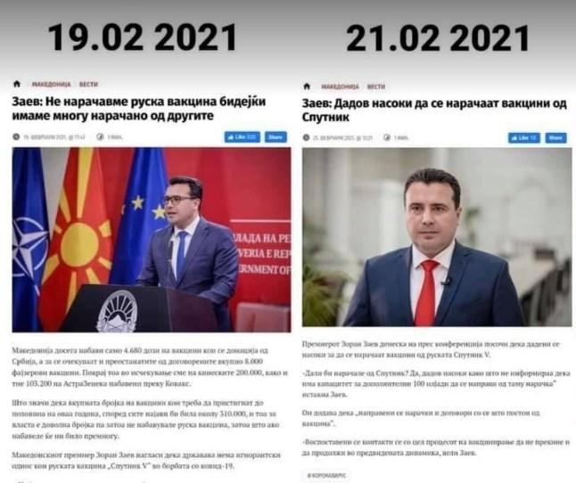 ЏУКЕЛИТЕ  во Македонија - Page 4 Zaev-z10