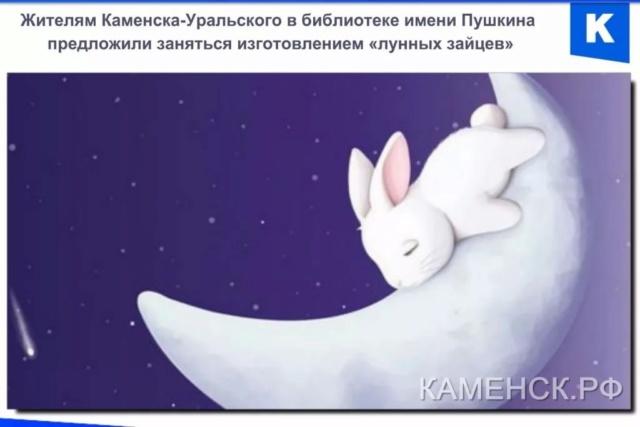 Лунный Заяц 258bc310