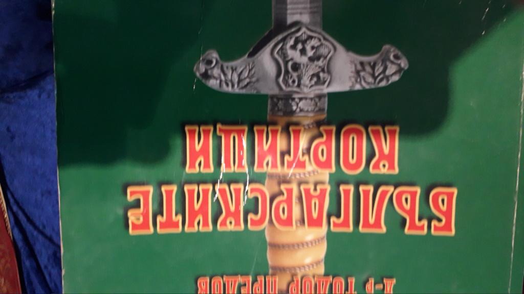 En vacances en Bulgarie : dagues, insignes français, para, médailles, casquette 20200818