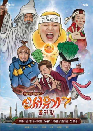 New Journey To The West 7. Sezon 4. Bölüm [Türkçe Altyazılı] 15717411