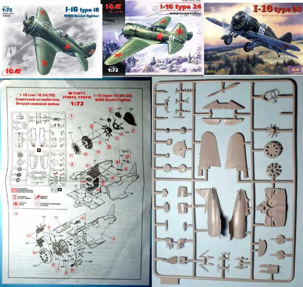Polikarpov I-16. Du proto au I-185. P&J, Amodel, ICM , ArtModel , Eastern Express MSD 1/72.  - Page 2 05icm10