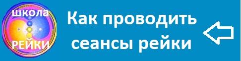 Кундалини рейки инициация _aau_a19