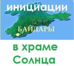 Обучение рейки в Крыму. Все ступени A__aa_10