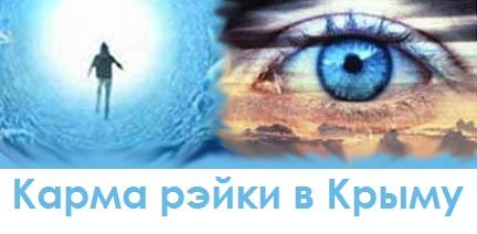 Обучение рейки в Крыму. Все ступени A_a__a13