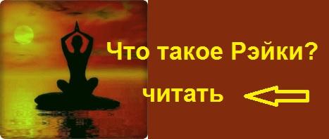 Принципы рейки Усуи риохо A_a_a10