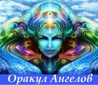 Оракул Ангелов