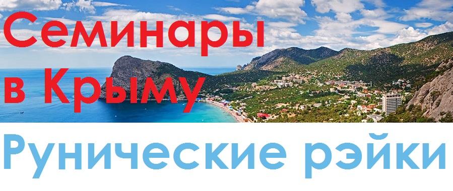 Обучение рейки в Крыму. Все ступени Aaa_a_10