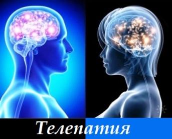 Телепатия