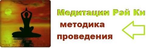 Медитация рейки - Активация первоэлементов Aau_eu12