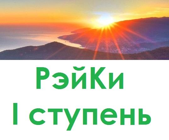 Обучение рейки в Крыму. Все ступени E_1_aa11