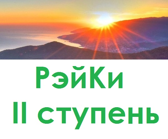 Обучение рейки в Крыму. Все ступени E_2_aa11