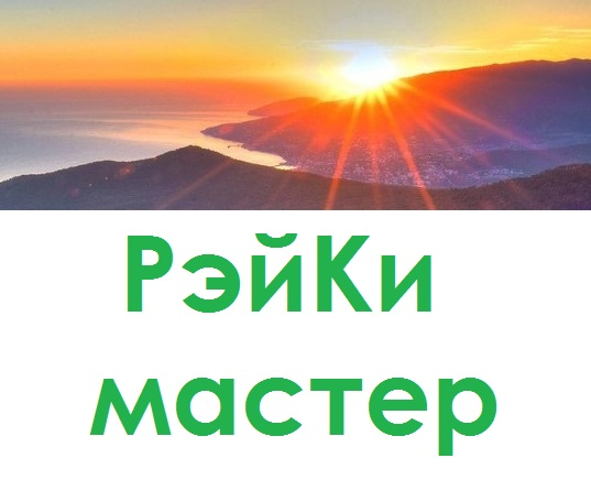 Обучение рейки в Крыму. Все ступени E_3_aa11
