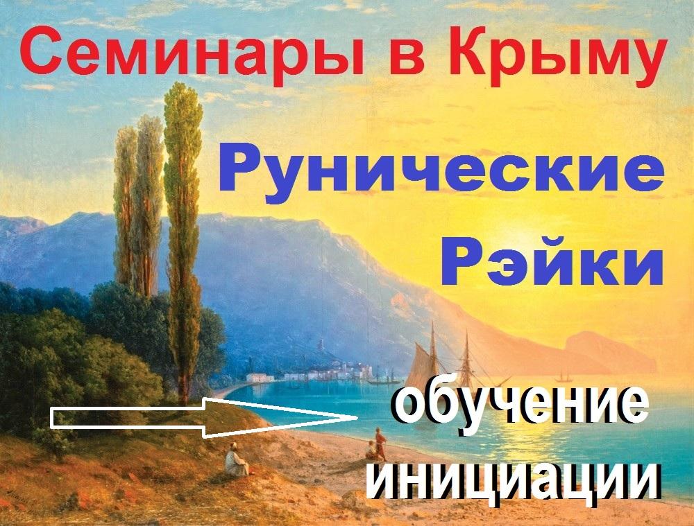 Рейки инициация Кундалини рейки E_ea11