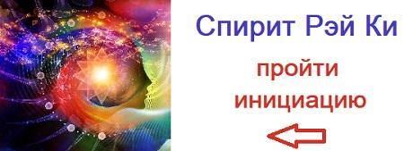 Медитация рейки - Активация первоэлементов Eaa_e_13