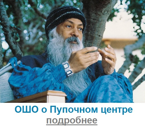 Динамические Медитации ОШО I__a_a10