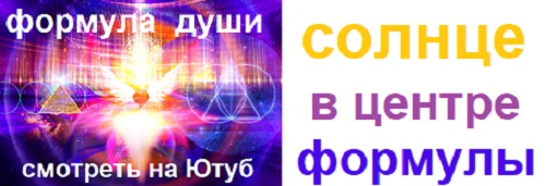 Астрология. Формула души по А. Астрогору. Iaa_sa11