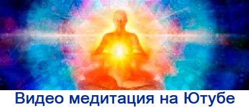 Единая Объединенная Чакра. Медитация.  N_aau_10